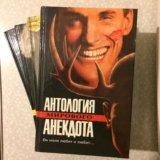 """Книги """"Антология мирового анекдота"""""""