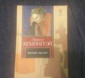 Книги зарубежная классика