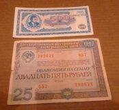 Банкноты боны