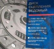 Диск сцепления ваз 2108-2115