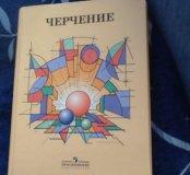 Учебник черчение новый