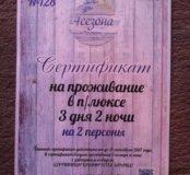 Сертификат на проживание в парк отель 4 сезона