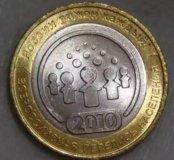 Монета перепись населения