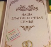 Подарок на свадьбу !!!