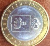 🔮Пермский край, 10 рублей, Редкость.