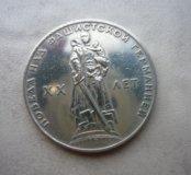 🚀1965г, 20 лет победы, юбилейный рубль.