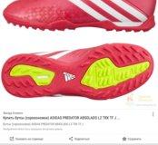 Бутсы футбольные.adidas