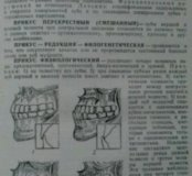 """Справочник по ортопедической стоматологии"""""""