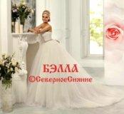 Новое свадебное платье со шлейфом