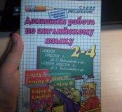 Домашняя работа по английскому языку 2 -4 кла