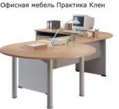 Стол офисный + тумба (комплект) Шатура