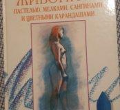 "Книга  ""Живопись"""