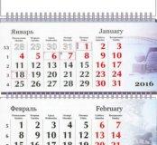 Календарь на заказ 2017(в подарок)