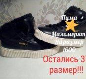 Зимние кроссовки Пума,37