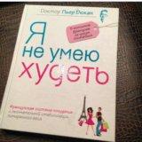 Книга Пьер Дюкан