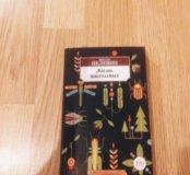 """Книга Пелевина """"жизнь насекомых"""""""