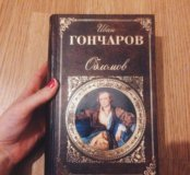 "Книга Гончарова ""Обломов"""