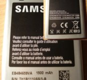 Аккумулятор для Samsung EB484659VA