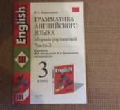 Грамматика английского языка. Сборник упражнений