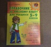 Справочник по Русск.яз 5-9кл. И.М.Стронская