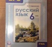 Л. Г. Ларионова русский язык 6 класс