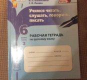 Рабочая тетрадь по русскому языку 6 кл