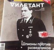 "Журналы ""Дилетант"""