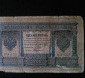 1 рубль 1898 год