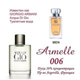 006 Giorgio Armani Acqua Di Gio (50ml) эквивалент