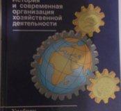 Учебник Экономика 7-8 класс Липсиц