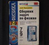 Сборник задач по физике 7-9 Перышкин