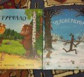 Новые детские книги Груффало и Человеткин