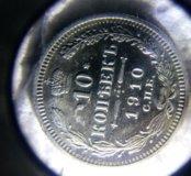 Царские Монеты 10-15 копеек