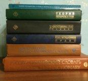 Учебники - книги