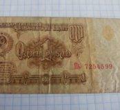 Банкнота один рубль СССР