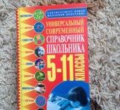 Огромный справочник для школьника