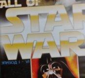 Dvd Звёздные войны 1-6 части на одном диске