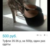 Туфли 35-36р, один раз одеты, 400р