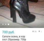 Сапоги 35р , один раз одеты 400р