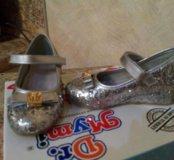 Туфельки р.26 цвет серебро
