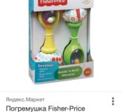 Фирменные игрушки Чико Тайни Лав Фишер Прайс 0-24