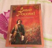 Книга Виват Россия, к 300 летию Полтавской битвы.
