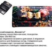 Набор кошелек+платок