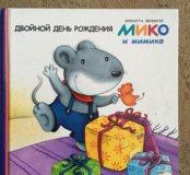 Двойной день рождения Мико и Мимико