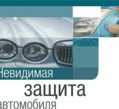 Защитная пленка на авто
