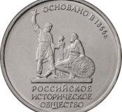 Монета Российское историческое общество