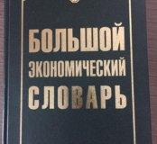 Экономический словарь