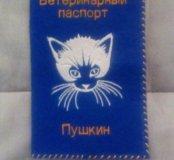 Обложки на ветеринарные паспорта ваших любимцев!