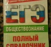 Справочник по обществознанию ЕГЭ
