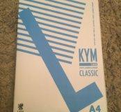Бумага А4 KYM Lux classic